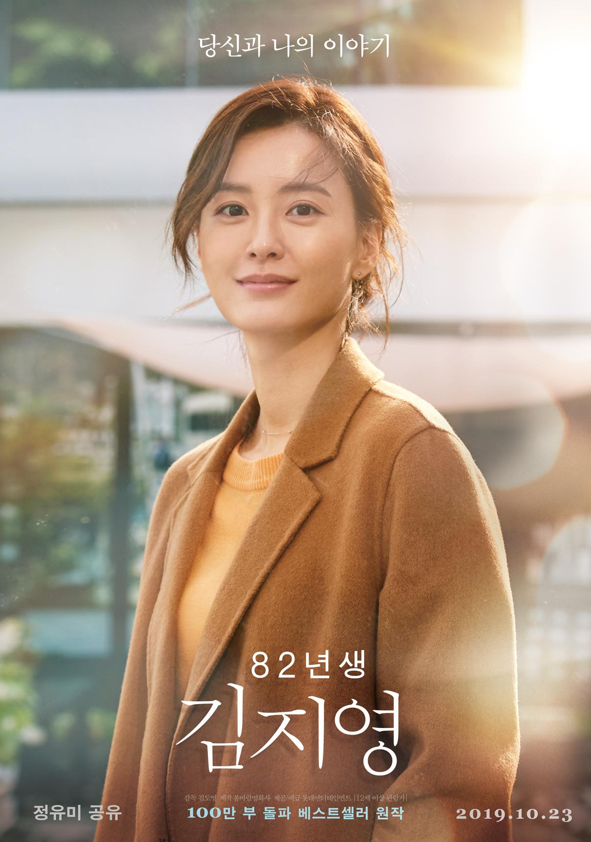 Kim Ji Young Born 1982 Poster 1